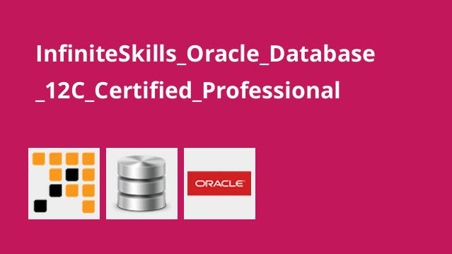 آموزش گواهینامه Oracle Database 12C Certified Professional