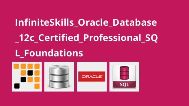 کار با پایگاه داده Oracle 12c به صورت پیشرفته