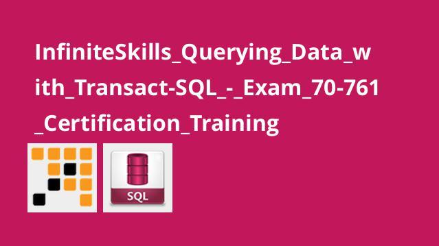 آموزش پرس و جو داده با Transact-SQL و آزمون گواهی نامه 70-761
