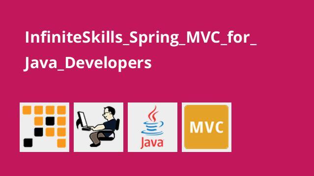 آموزش Spring MVC برای توسعه دهندگان جاوا
