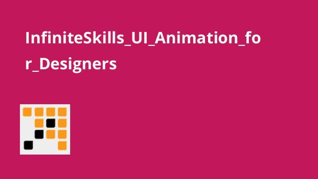 رابط گرافیکی انیمیشن برای طراحان