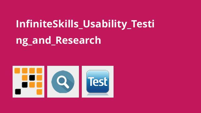 آشنایی با انجام آزمایش و تحقیق قابل استفاده