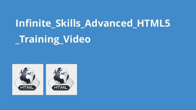 آموزش پیشرفته HTML5