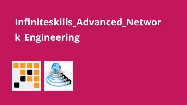 Infiniteskills_Advanced_Network_Engineering