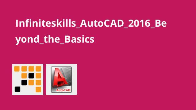 Infiniteskills_AutoCAD_2016_Beyond_the_Basics