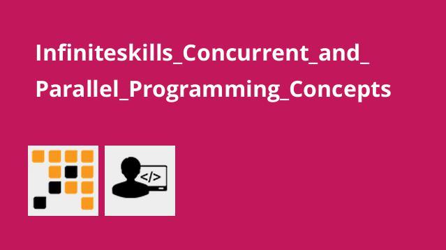 آشنایی با مفاهیم برنامه نویسی متقارن و موازی