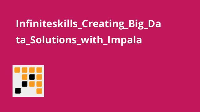 ایجاد راه حل های Big Data با Impala