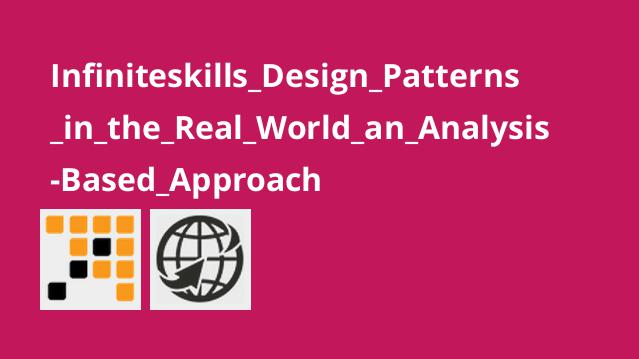 Infiniteskills_Design_Patterns_in_the_Real_World_an_Analysis-Based_Approach