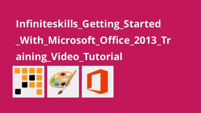 شروع کار با Microsoft Office 2013
