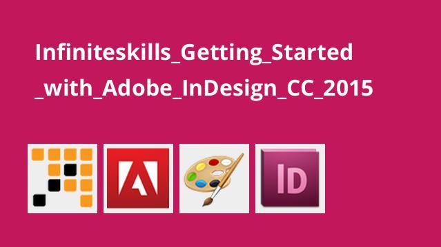 شروع کار با Adobe InDesign CC 2015
