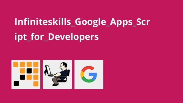 آموزش Google Apps Script برای برنامه نویسان