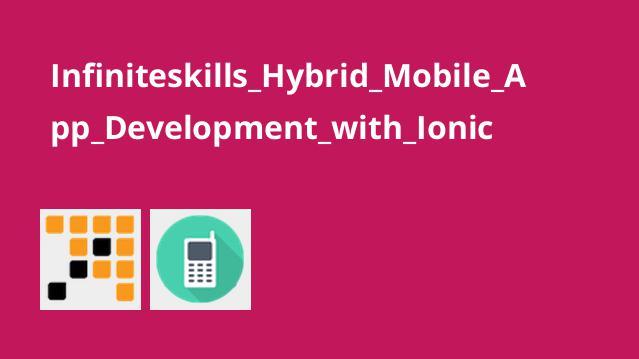 ساخت اپلیکیشن های چندسکویی موبایل با Ionic