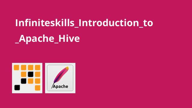 آشنایی با Apache Hive