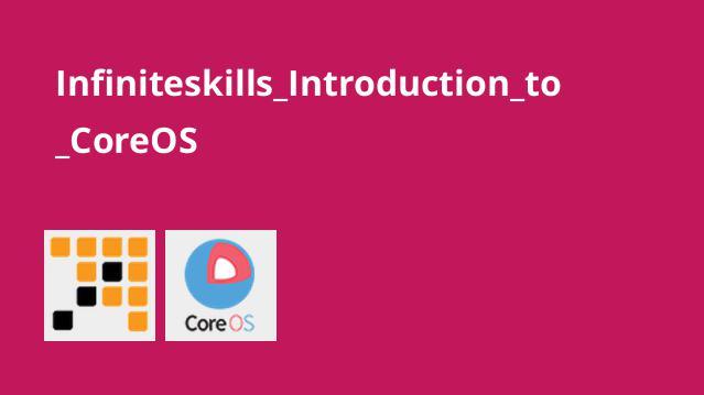 آشنایی با CoreOS