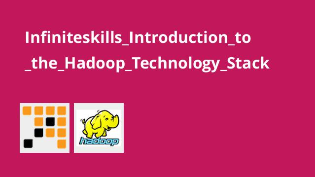 آشنایی با Hadoop Technology Stack
