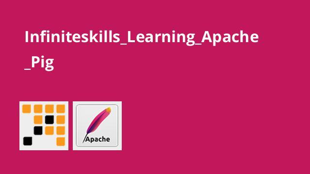 آموزش Apache Pig