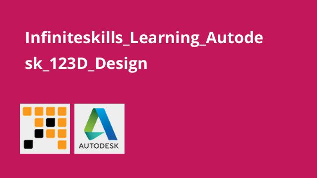 آموزش Autodesk 123D Design محصول موسسه InfiniteSkills