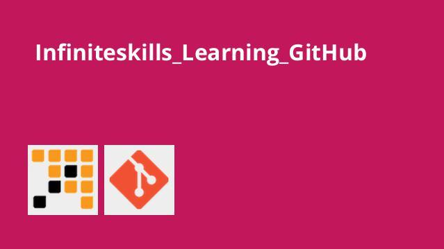 یادگیری کار با GitHub