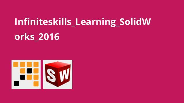 آموزش SolidWorks 2016