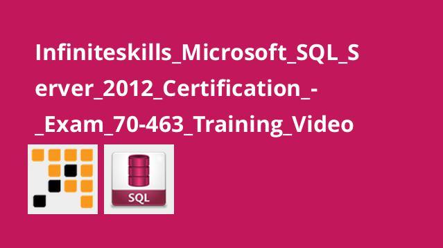 گواهینامه Microsoft SQL Server 2012 آزمون 70-463