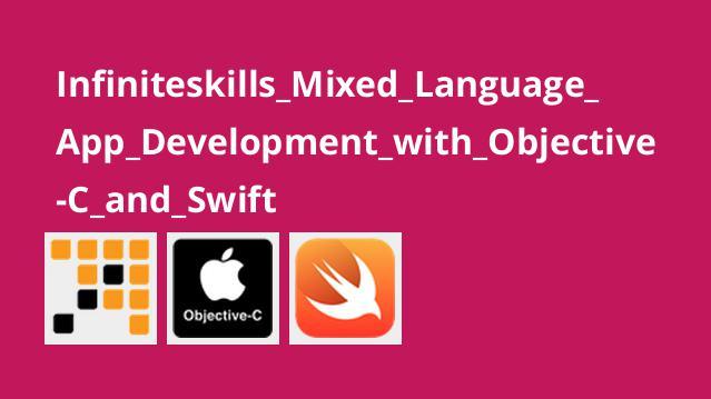 توسعه اپلیکیشن های iOS با ترکیب Objective-C و Swift