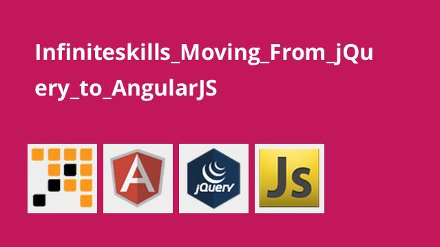 حرکت از jQuery به AngularJS