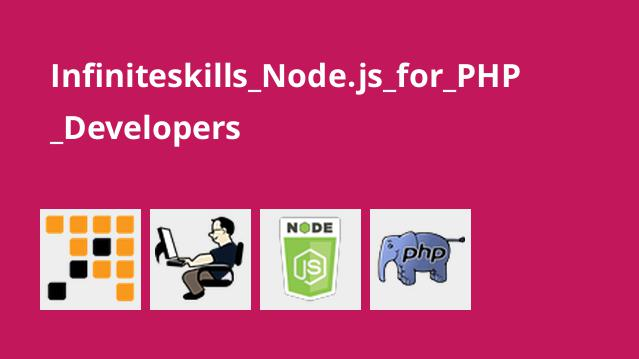 Infiniteskills_Node.js_for_PHP_Developers