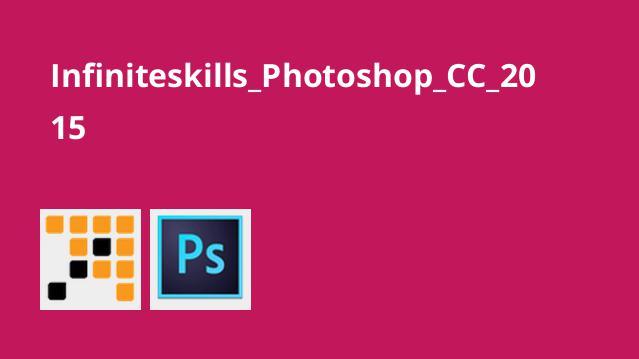 آموزش Photoshop CC 2015