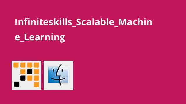 یادگیری ماشین مقیاس پذیر