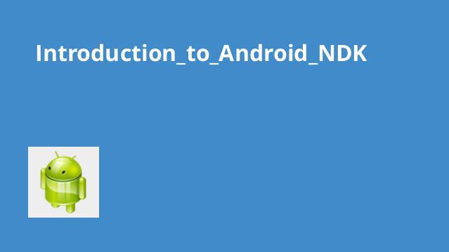 آشنایی با  Android NDK