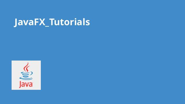 فیلم آموزش JavaFX
