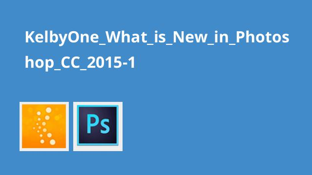KelbyOne_What_is_New_in_Photoshop_CC_2015-1