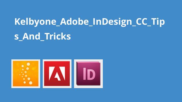 نکته ها و ترفندهای Adobe InDesign CC