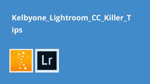 آشنایی با نکته های Lightroom CC