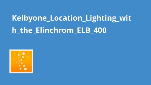 آموزش نورپردازی با Elinchrom ELB 400