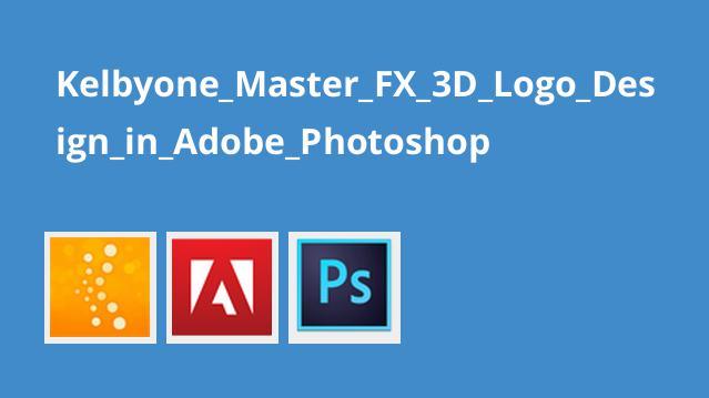 Kelbyone_Master_FX_3D_Logo_Design_in_Adobe_Photoshop