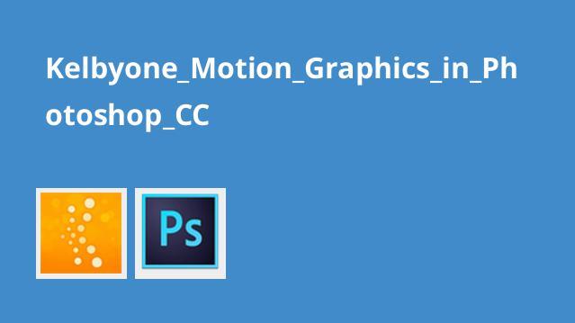 آموزش ساخت Motion Graphics در Photoshop CC