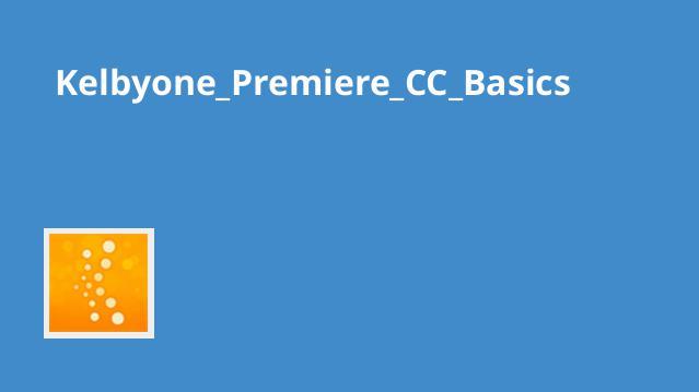 Kelbyone_Premiere_CC_Basics