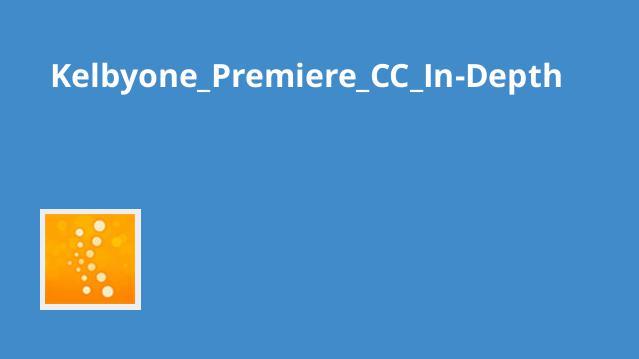 Kelbyone_Premiere_CC_In-Depth