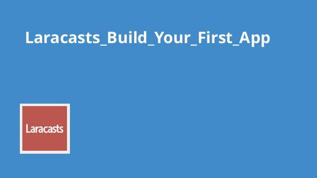 ساخت اولین اپلیکیشن با Laravel
