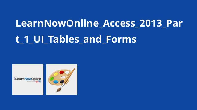 آموزش Access 2013 – قسمت اول – فرم ها و جداول UI