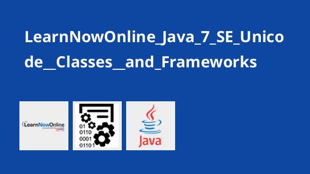 آموزش Java 7 SE: یونیکد، کلاس ها و فریمورک ها