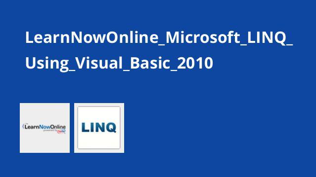 آموزش LINQ در Visual Basic 2010