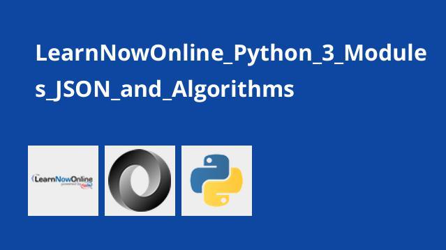 آموزش پایتون 3: ماژول ها، JSON و الگوریتم ها