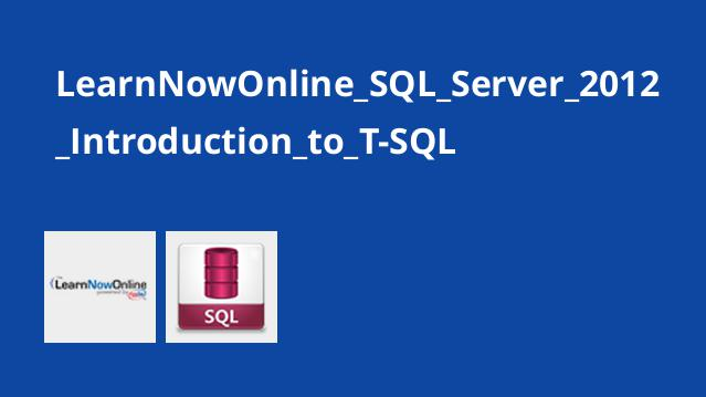 LearnNowOnline_SQL_Server_2012_Introduction_to_T-SQL