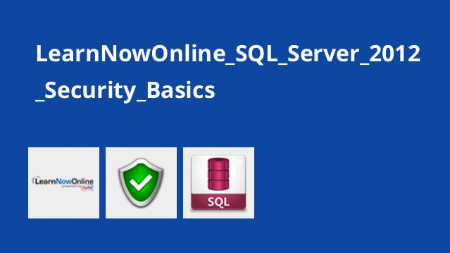 LearnNowOnline_SQL_Server_2012_Security_Basics