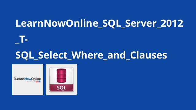 LearnNowOnline_SQL_Server_2012_T-SQL_Select_Where_and_Clauses