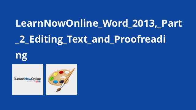 آموزش Word 2013 قسمت دوم: ویرایش متن و غلط گیری