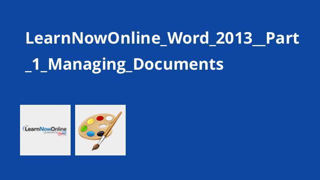 آموزش Word 2013 قسمت اول: مدیریت اسناد