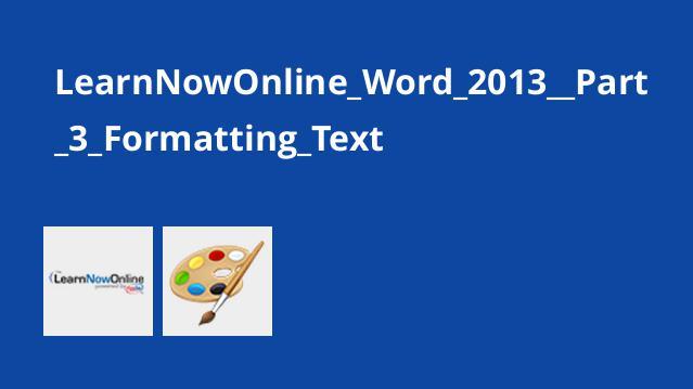 آموزش Word 2013 قسمت سوم: قالب بندی متن